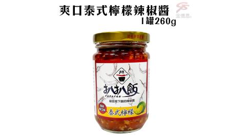 1罐爽口泰式檸檬辣椒醬1罐260g/開胃/拌麵/拌飯