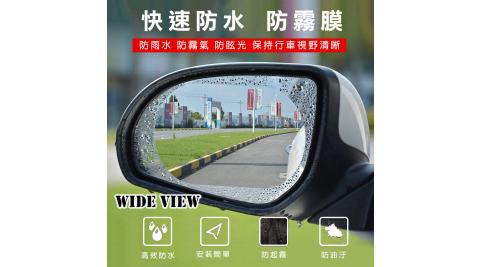 【WIDE VIEW】奈米橢圓形後視鏡防雨膜防霧膜-兩片裝(RF-127)