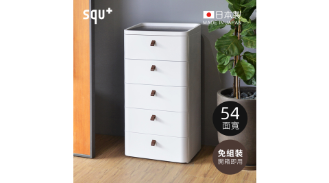 【日本squ+】ROYAL日製54面寬皇家御殿五層抽屜收納櫃(木質天板)-免組裝