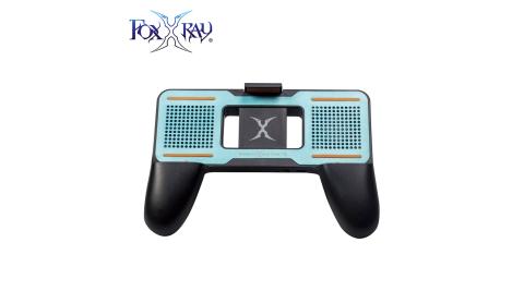 【FOXXRAY 狐鐳】FXR-HOD-03 寒風鬥狐電競散熱握把