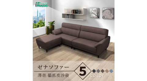 IHouse-澤奈 日系飽滿大扶手 貓抓皮沙發 4人+腳椅