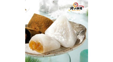 預購《北斗麻糬》鳳梨冰心粽(8粒/盒,共兩盒)