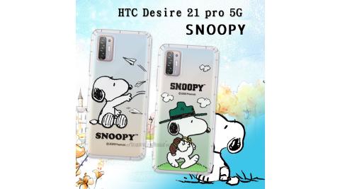 史努比/SNOOPY 正版授權 HTC Desire 21 pro 5G 漸層彩繪空壓手機殼