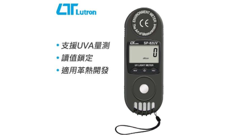 Lutron路昌 口袋型紫外線強度計 SP-82UV