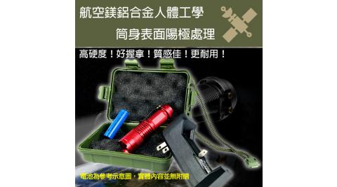 Q5可伸縮調光迷你強光手電筒 精選套組-1組入