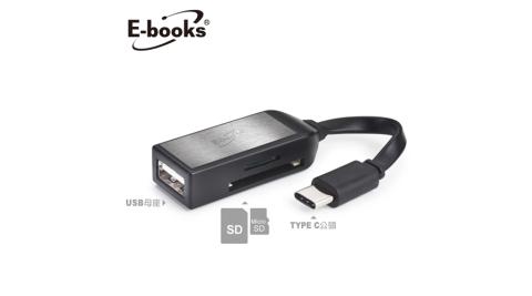 【E-books】T37 Type C 多功能複合式OTG讀卡機