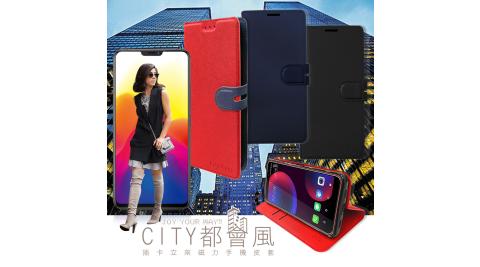 CITY都會風 vivo X21 插卡立架磁力手機皮套 有吊飾孔