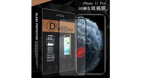 全膠貼合 iPhone 11 Pro 5.8吋 霧面滿版疏水疏油9H鋼化頂級玻璃膜(黑) 防指紋 玻璃貼