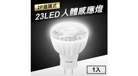 23LED感應燈紅外線人體感應燈(2P插頭式)