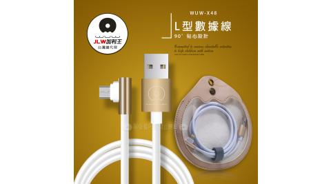 加利王WUW Micro USB 7待數據線 L型傳輸充電線(X48)1M