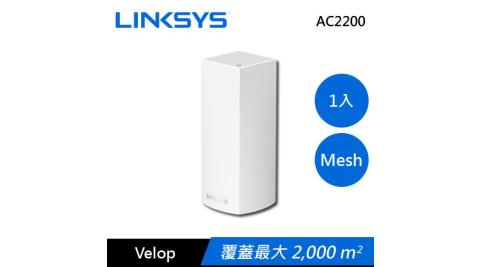 Linksys Velop 三頻 AC2200 Mesh Wifi(一入)網狀路由器