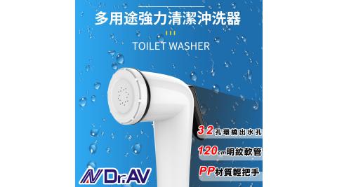 【Dr.AV】多用途強力清潔沖洗器組(WS-57S)