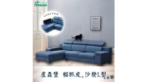 IHouse-盧森堡 扶手收納 貓抓皮沙發L型