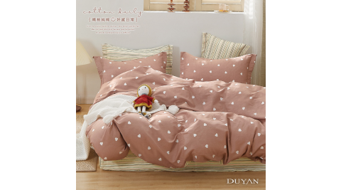 《DUYAN 竹漾》台灣製100%精梳純棉單人床包二件組- 慕戀心情