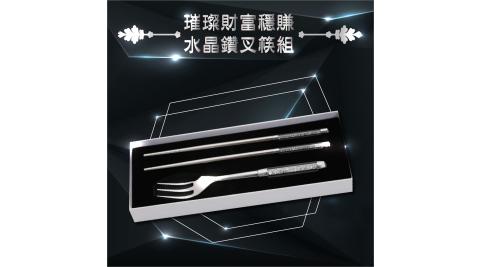 璀璨施華水晶元素水晶鑽筷湯叉三件組