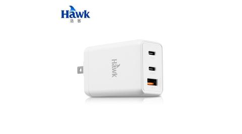 【Hawk 浩客】PD 65W 3埠快速電源供應器-白