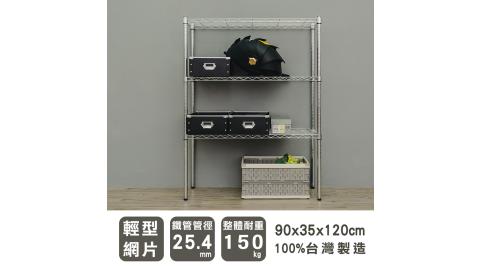【dayneeds】輕型 90X35X120公分 三層電鍍波浪鐵架