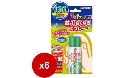 日本 KINCHO 金鳥 噴一下12小時室內防蚊噴霧130日(無香料) 65ml*6入