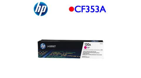 HP 130A/CF353A 原廠碳粉匣 洋紅