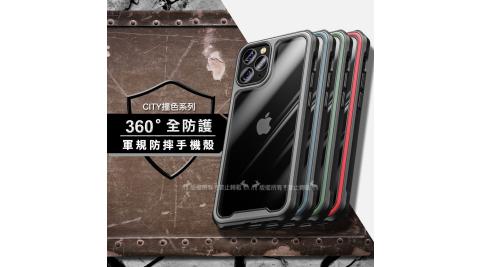 CITY撞色系列 360度全防護 iPhone 12 Pro Max 6.7吋 9D氣囊軍規防摔手機殼 保護殼