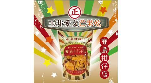 《寶島柑仔店》玉井愛文芒果乾 (300g/包,共兩包)