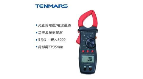 TENMARS泰瑪斯 3 3/4真均方根值AC/DC瓦特鉤錶 TM-28E