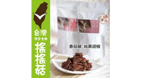 《搖搖菇》純黑胡椒香菇腳(150±5g/包,共兩包)