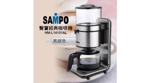 【聲寶 SAMPO】經典10杯份咖啡機(亮銀) / HM-L14101AL / LED燈 / 水洗式濾網
