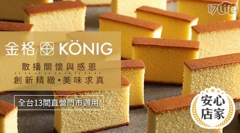 金格食品/蜂蜜蛋糕/提貨券/餐飲連鎖/甜點/下午茶/假日/特殊節日可用/中式/年輪蛋糕/蛋糕/爆米花