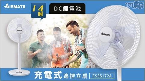 電扇/電風扇/艾美特/16吋DC節能遙控電扇/節能遙控電扇/遙控電扇/FS35172A
