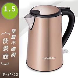 THOMSON 1.5L雙層不鏽鋼快煮壺TM-SAK13