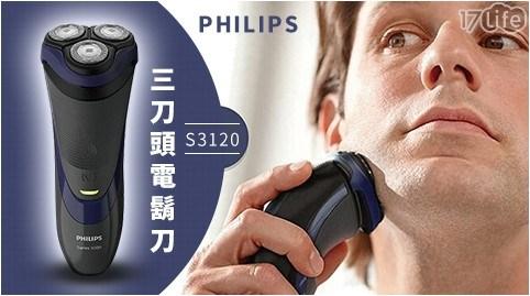 Philips飛利浦/飛利浦/三刀頭電鬍刀/電鬍刀/三刀頭/刮鬍刀/S3120/乾濕兩用