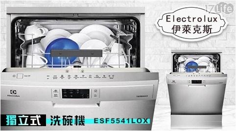 瑞典/Electrolux/伊萊克斯/獨立式洗碗機/洗碗機/ESF5541LOX