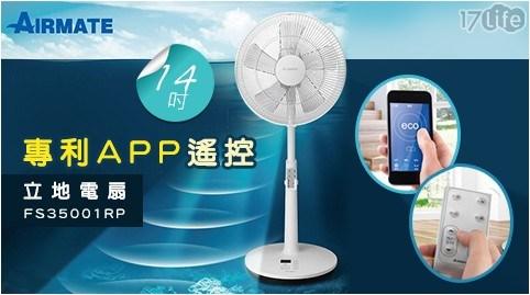電扇/電風扇/艾美特/16吋DC節能遙控電扇/節能遙控電扇/遙控電扇/FS-4063DR