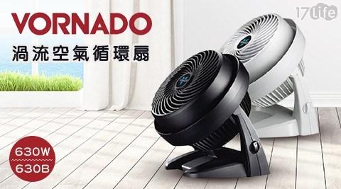 電扇/電風扇/循環扇/VORNADO/渦流空氣循環扇/空氣循環扇/630/630W/630B