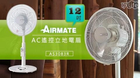 電扇/電風扇/艾美特/16吋DC節能遙控電扇/節能遙控電扇/遙控電扇/AS3083R