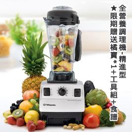 Vita-Mix 維他美仕-全營養調理機
