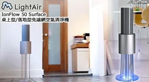 只要15,880元(含運)即可享有【瑞典LightAir】原價18,880元IonFlow 50 Surface桌上型/落地型免濾網空氣清淨機只要15,880元(含運)即可享有【瑞典LightAir】..