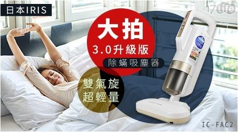 日本IRIS/IRIS/大拍3.0升級版/除蟎吸塵器/吸塵器/IC-FAC2