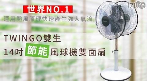電扇/電風扇/循環扇/節能扇/創風球/風球機
