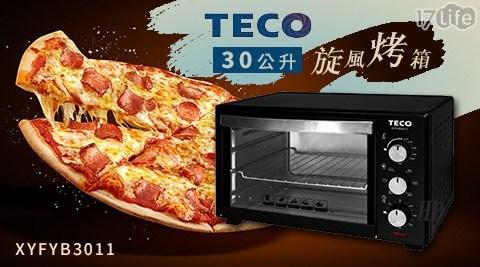 烤箱/TECO 東元/旺德/30公升旋風烤箱/XYFYB3011
