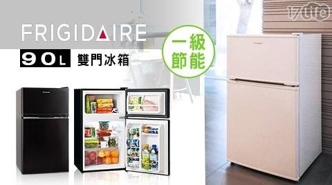 【美國Frigidaire 富及第】一級節能 90L 雙門冰箱 黑(FRT-0906M)/白(FRT-0904M)