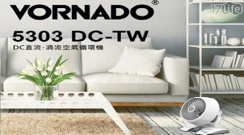 電扇/電風扇/循環扇/VONADO/渦流空氣循環機633W/循環機/745C/745