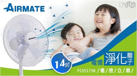 電扇/電風扇/艾美特/16吋DC節能遙控電扇/節能遙控電扇/遙控電扇/FS35173B