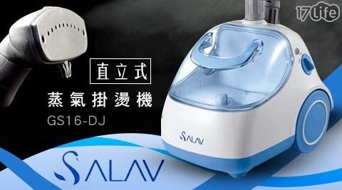 【法國SALAV】/直立式/蒸氣/掛燙機/GS16-DJ/熨斗