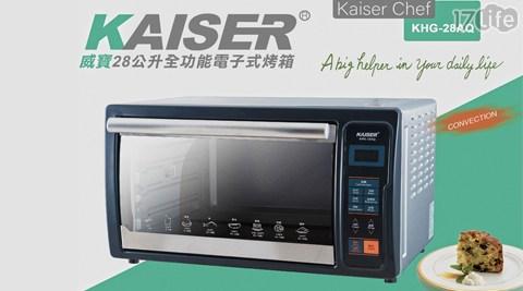 【KAISER威寶】全功能電子式溫控烤箱 KHG-28AQ