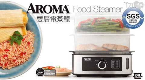 AROMA/蒸籠/廚房家電/家電