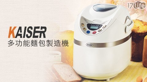 KAISER/威寶/麵包機/KAISER威寶/多功能麵包製造機/麵包製造機/吐司/製麵包機/飛利浦/麵包/製麵包