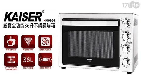只要3,580元(含運)即可享有【KAISER威寶】原價4,990元全功能36升不銹鋼烤箱KHG-36。