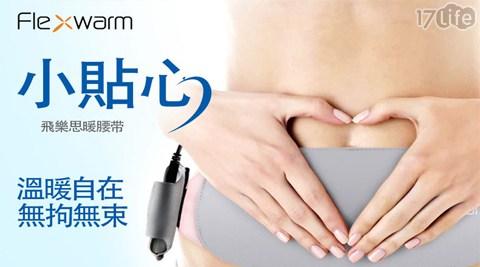 Flexwarm/飛樂思/暖腰帶/FW-001/飛樂思暖腰帶/Flexwarm飛樂思